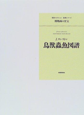 鳥獣虫魚図譜 (荒俣コレクション復刻シリーズ—博物画の至宝)