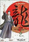 龍(RON) (9) (ビッグコミックス)