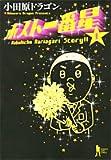 ホスト一番星 1 (ヤングジャンプコミックス BJ)