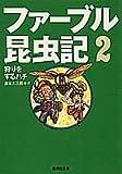 ファーブル昆虫記〈2〉狩りをするハチ (集英社文庫) 画像