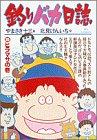 釣りバカ日誌 (35) (ビッグコミックス)