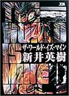 ザ・ワールド・イズ・マイン 1 (ヤングサンデーコミックス)