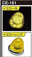 LED超流星マーカーランプ  イエロー/イエロー