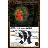 封印された魔導書 【レア】 BS02-087-R ≪バトルスピリッツ≫