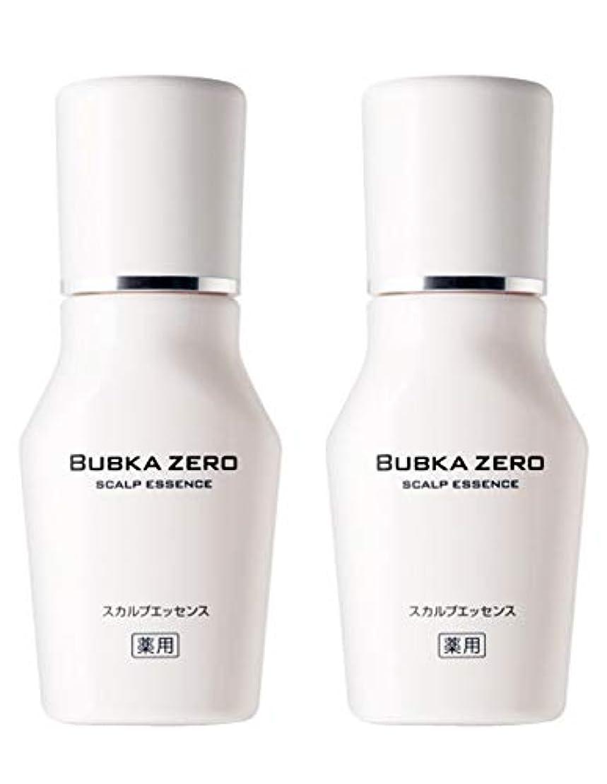 承知しましたスナップ残酷【医薬部外品】BUBKA(ブブカ)薬用 スカルプエッセンス 育毛剤 BUBKA ZERO (ブブカ ゼロ)2本セット
