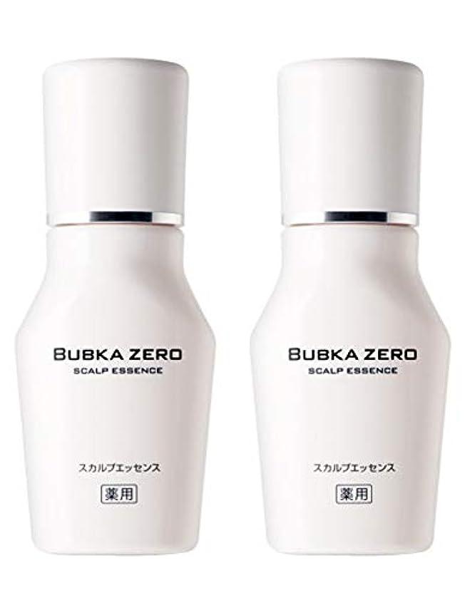 未接続ダイアクリティカルチーズ【医薬部外品】BUBKA(ブブカ)薬用 スカルプエッセンス 育毛剤 BUBKA ZERO (ブブカ ゼロ)2本セット