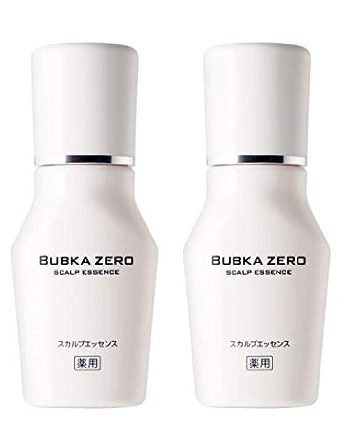 ブルゴーニュ収容するスロット【医薬部外品】BUBKA(ブブカ)薬用 スカルプエッセンス 育毛剤 BUBKA ZERO (ブブカ ゼロ)2本セット