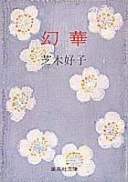 幻華 (集英社文庫 57-D)