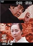 金田一耕助シリーズ 悪霊島 [DVD]