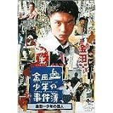金田一少年の事件簿 金田一少年の殺人 [DVD]