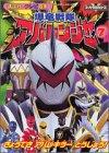 爆竜戦隊アバレンジャー (7) (講談社のテレビ絵本―アバレンジャーシリーズ (1269))