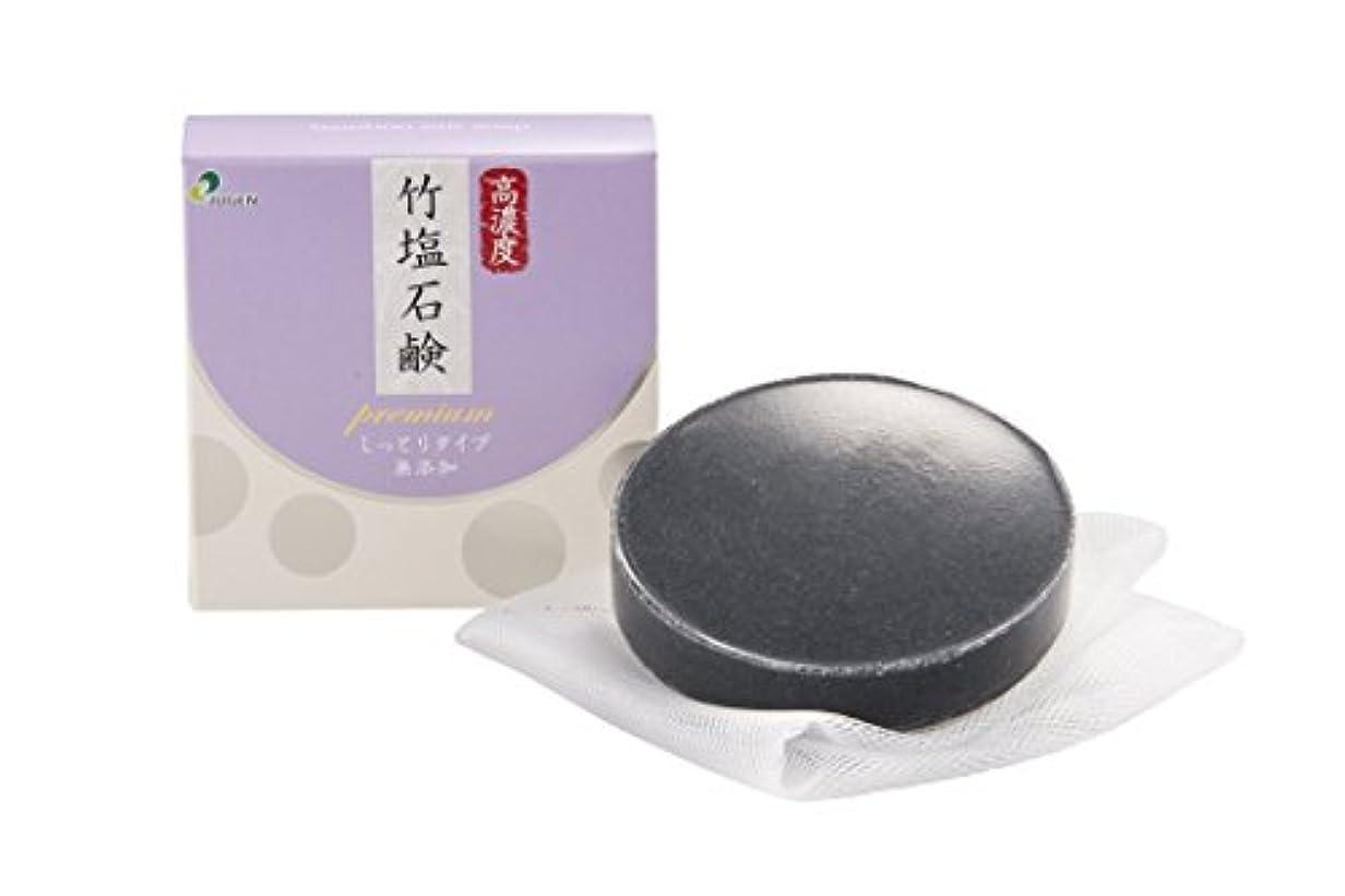 鰐酸っぱい確認高濃度 竹塩石鹸premiumしっとりタイプ