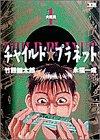 チャイルド☆プラネット / 永福一成 のシリーズ情報を見る