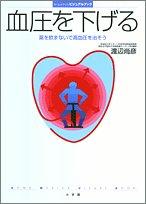 血圧を下げる—薬を飲まないで高血圧を治そう (ホーム・メディカ・ビジュアルブック)