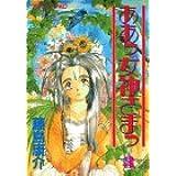 ああっ女神さまっ(3) (アフタヌーンKC)