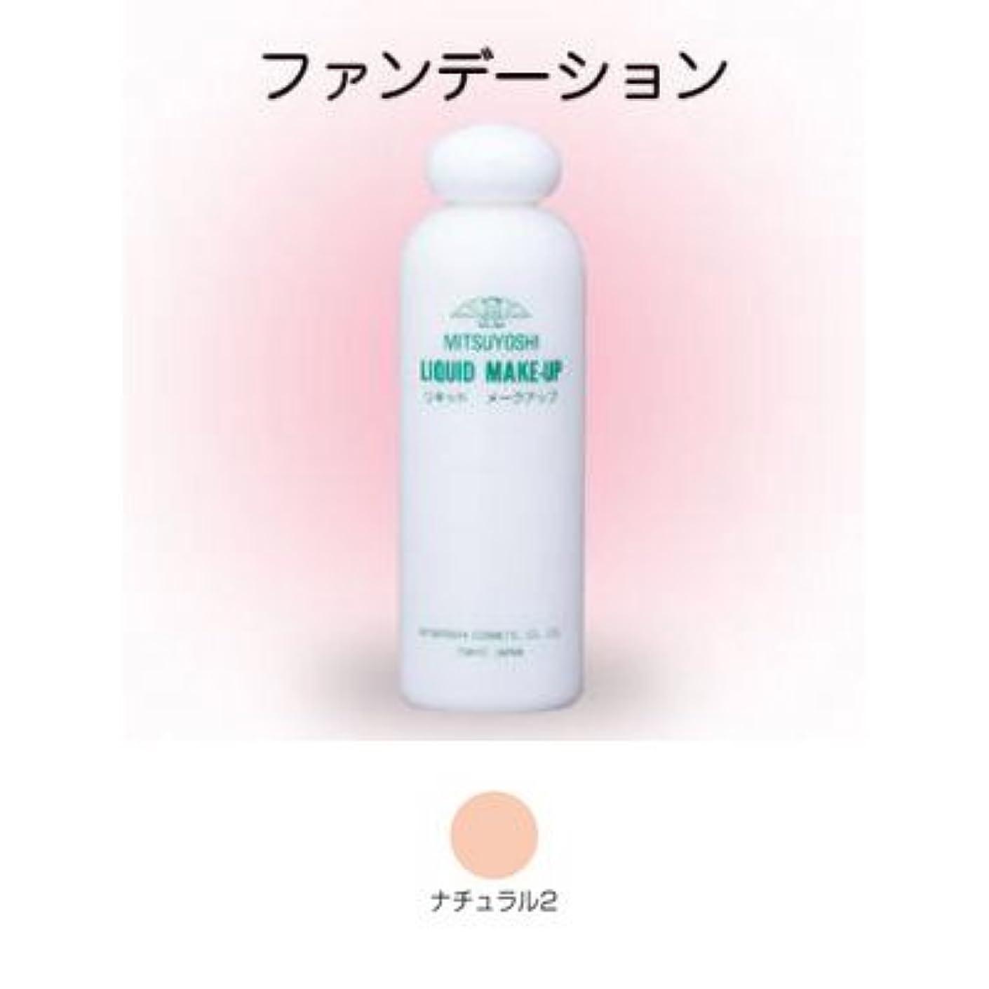 エクステント大西洋密リキッドメークアップ 200ml ナチュラル2 【三善】