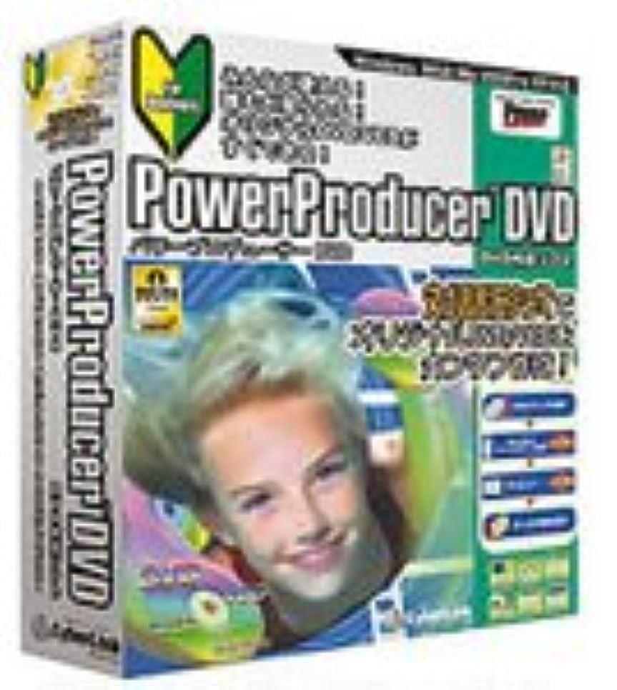 シェル拍手スプーンPowerProducer DVD 乗換版