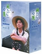 純ちゃんの応援歌 完全版 DVD-BOX 2