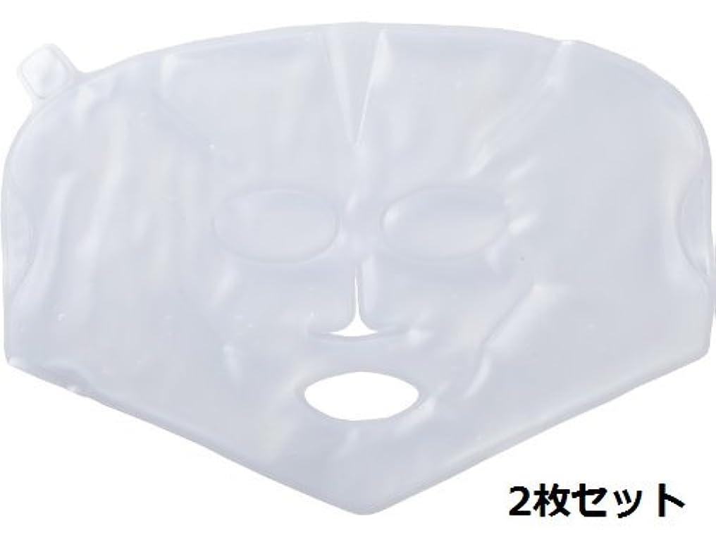 うねる外出つらい【温感?冷感兼用】柔らかく使用感の良い、業務用バイオジェルマスク 2枚セット
