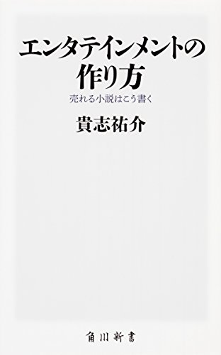 [画像:エンタテインメントの作り方 売れる小説はこう書く (角川新書)]