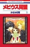 メビウス同盟 第5巻 (花とゆめCOMICS)