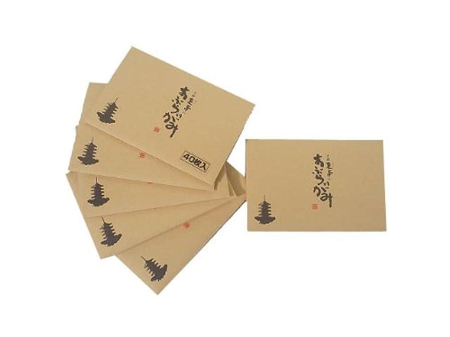 逃れる口ひげ受賞京都東寺のあぶらとりがみコンパクトサイズサービスセット