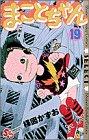 まことちゃん 19 (少年サンデーコミックスセレクト)