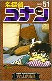 名探偵コナン (51) (少年サンデーコミックス)