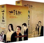 秋の童話 ORIGINAL SOUND TRACK MUSIC DVD