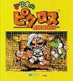 マリオのピクロス (ワンダーライフスペシャル)