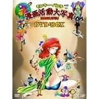 モンキー・パンチ 漫画活動大写真 DVD-BOX