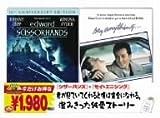 シザーハンズ〈特別編〉/セイ・エニシング [DVD]