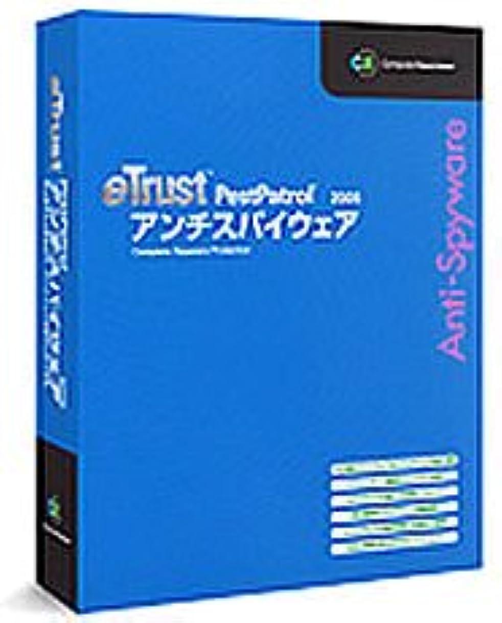 休戦不透明な仕えるeTrust PestPatrol アンチスパイウェア 2005