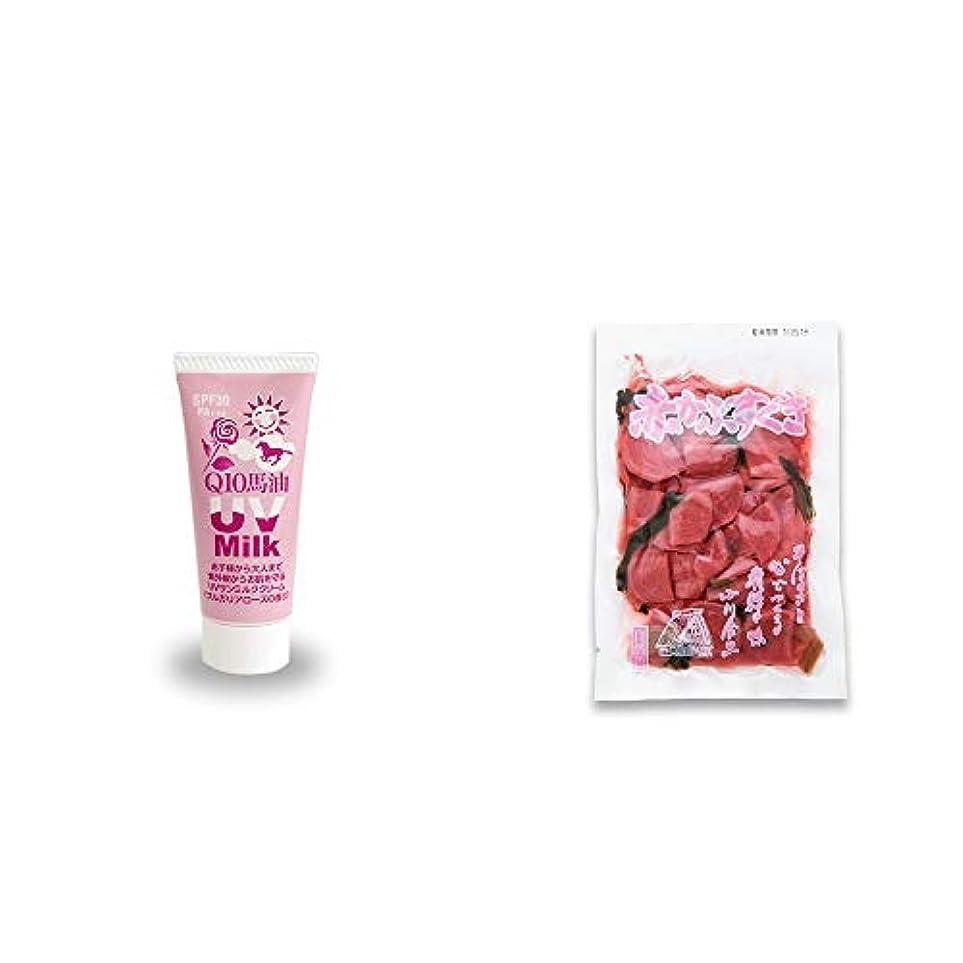 配列ブランド基準[2点セット] 炭黒泉 Q10馬油 UVサンミルク[ブルガリアローズ](40g)?赤かぶすぐき(160g)
