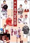 昭和名人芸大全?珍芸・奇芸・ビックリ芸? DVD-BOX