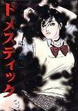 ドメスティック 3 (芳文社コミックス)