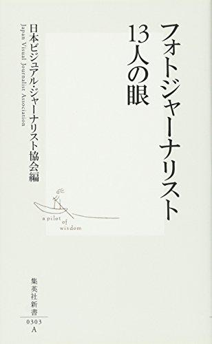 フォトジャーナリスト13人の眼 (集英社新書)