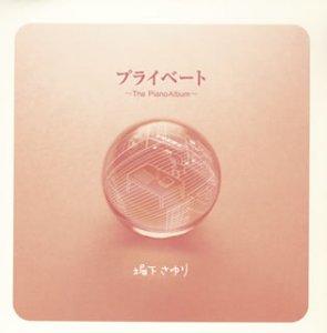 プライベート~The Piano Album~