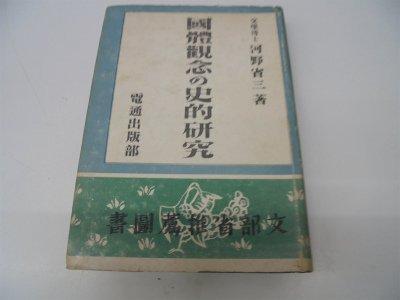 国体観念の史的研究 (1936年)