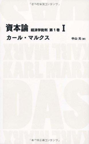 資本論 経済学批判 第1巻1 (日経BPクラシックス)の詳細を見る