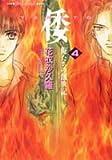 倭(YAMATO)―俺たちの創世記〈4〉 (集英社スーパーファンタジー文庫)