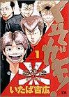 くそガキ! 1 初代アチャーズ (ヤングサンデーコミックス)
