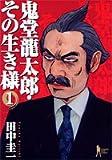 鬼堂龍太郎・その生き様 / 田中 圭一 のシリーズ情報を見る