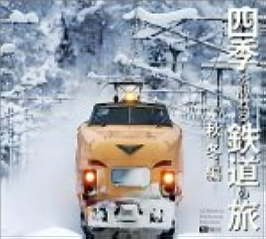 傷つける管理する嵐の四季を訪ねる鉄道の旅 秋冬編