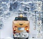 四季を訪ねる鉄道の旅 秋冬編