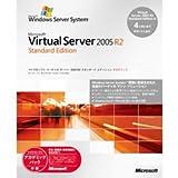 Microsoft Virtual Server 2005 R2 Standard Edition 日本語版 アカデミック
