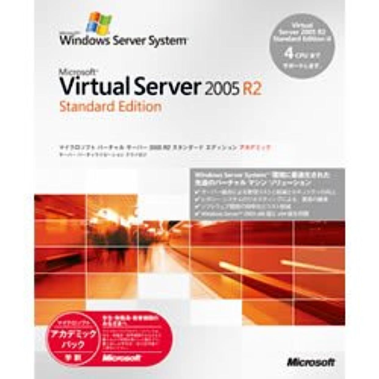 薄汚いタッチ以内にMicrosoft Virtual Server 2005 R2 Standard Edition 日本語版 アカデミック