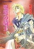 竪琴の騎士 (コバルト文庫―リダーロイス・シリーズ外伝)
