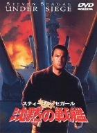 沈黙の戦艦 [DVD]の詳細を見る