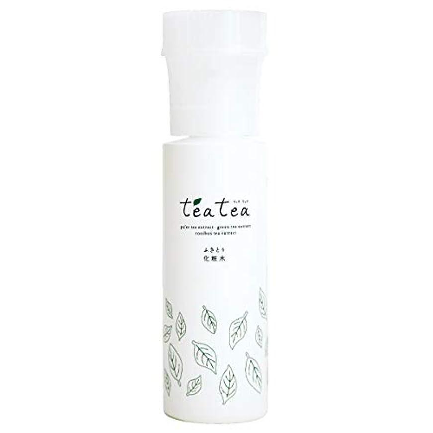 今日反対したアスペクトteatea ふきとり化粧水